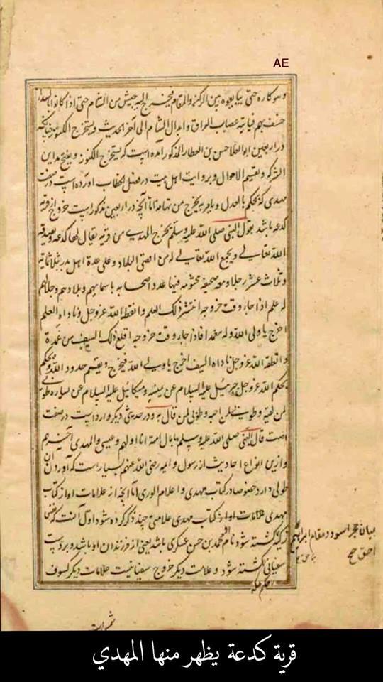 قرية كدعة يخرج منها المهدي (1)
