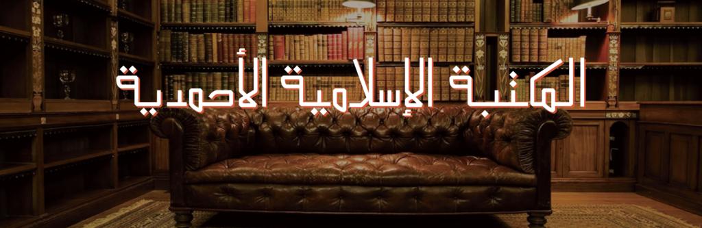 مكتبة الجماعة الإسلامية الأحمدية